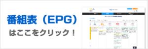 番組表(EPG)はここをクリック