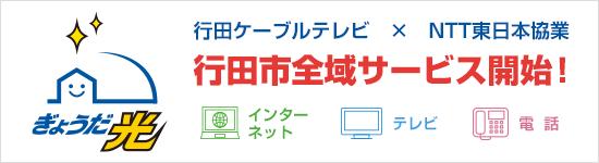 ぎょうだ光・行田市全域サービス開始
