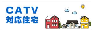 CATV対応住宅