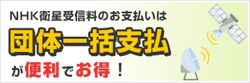 NHK衛星受信料のお支払い「団体一括支払」