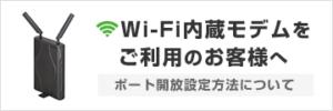 Wi-Fi 内臓モデムをご利用のお客様へ