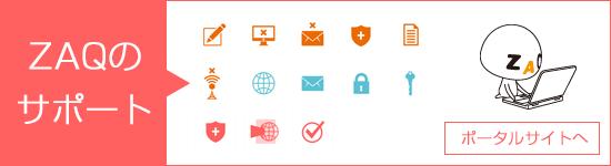 ZAQ のサポート・ポータルサイト