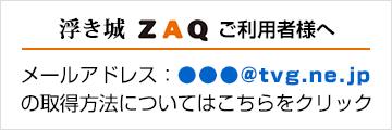 メールアドレス:●●●@tvg.ne.jp の取得方法