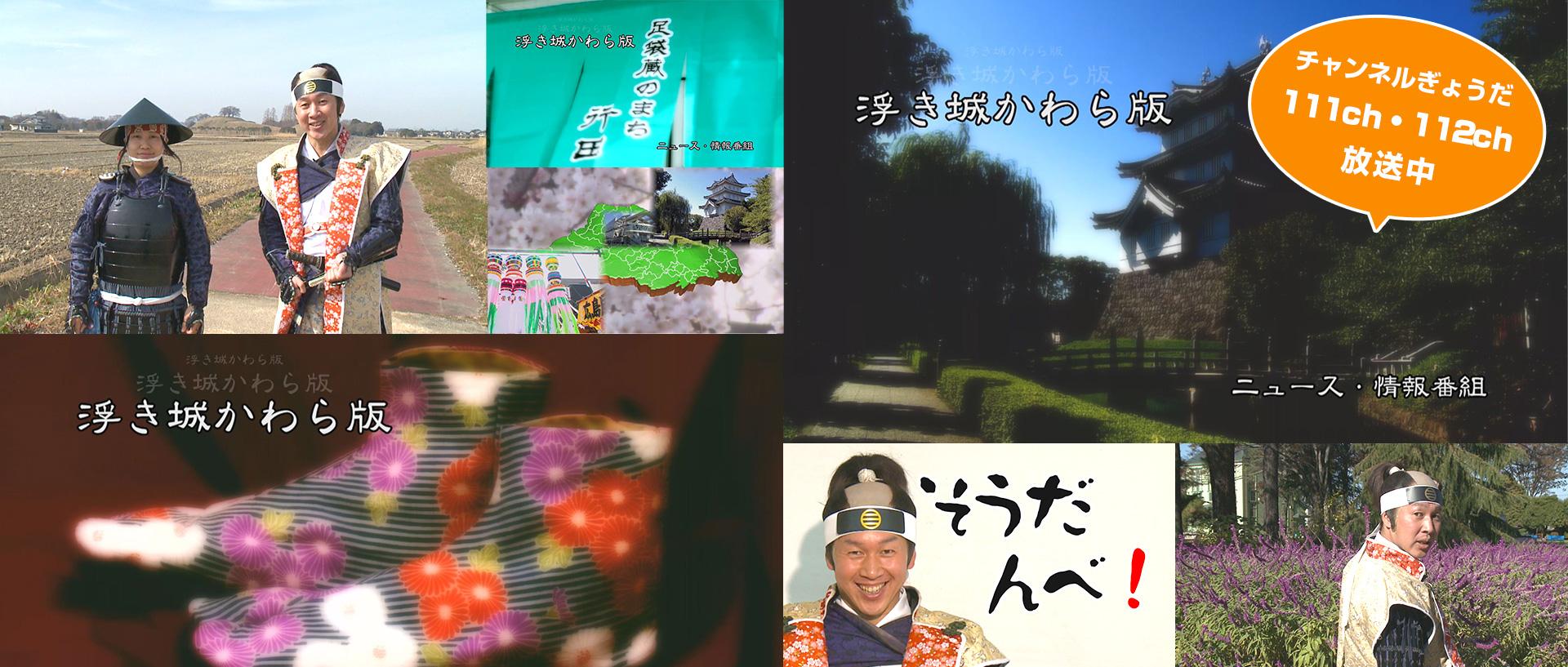 行田ケーブルテレビ チャンネルぎょうだ 111ch・112ch 放送中