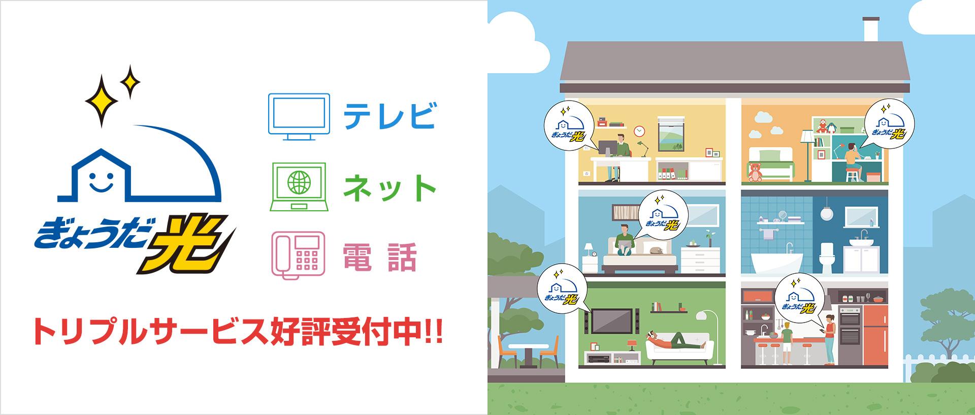 ぎょうだ光 テレビ・ネット・電話 トリプルサービス好評受付中!!