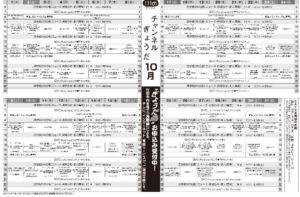 ケーブル291号_202110_ウラ_ホームページ用のサムネイル